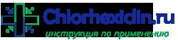 Хлоргексидин — инструкция по применению раствора и свечей для полоскания рта и горла, в гинекологии и стоматологии. Цена, отзывы