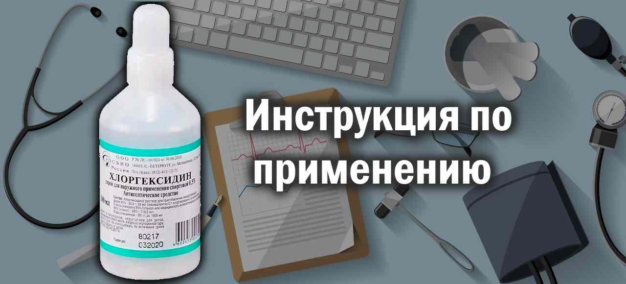 Инструкция для антисептика Хлоргексидин